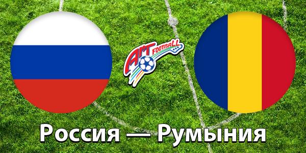 Румыния получит 300 тысяч евро за матч с Россией
